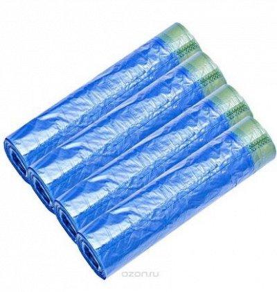◇Распродажа Постельного белья◇Пледы◇Полотенца◇ — Мешки для мусора — Мешки и емкости для мусора