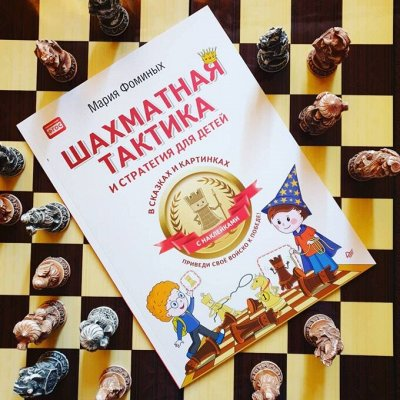 Читайте! Развивайтесь. Живите радостно и интересно — Юным шахматистам — Детская литература
