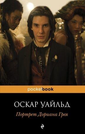 PocketBook Уайльд О. Портрет Дориана Грея
