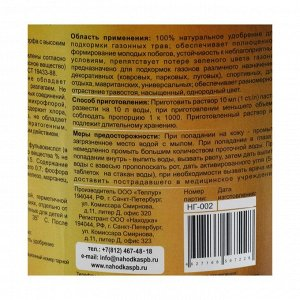 """Удобрение для газонов в пасте """"Находка"""" , Концентрат на 1000 л., 1 кг"""