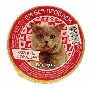 Ем без проблем влажный корм для кошек Говядина с сердцем 125гр ламистер