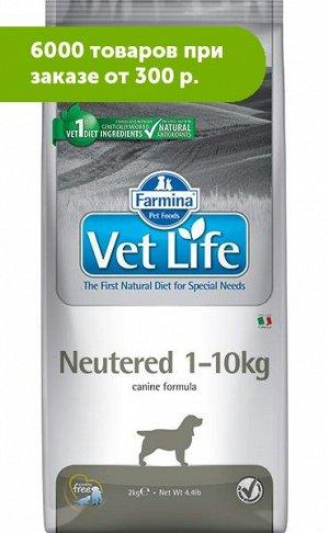 Farmina Vet Life Dog Neutered диета сухой корм для кастрированных и стерилизованных собак весом до 10кг, 2кг