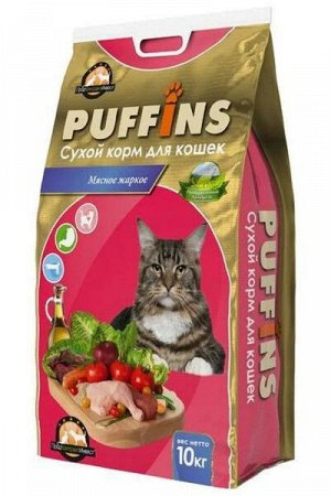 Puffins сухой корм для кошек Мясное жаркое 10кг