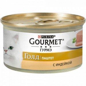 Gourmet Gold влажный корм для кошек Индейка паштет 85гр консервы АКЦИЯ!