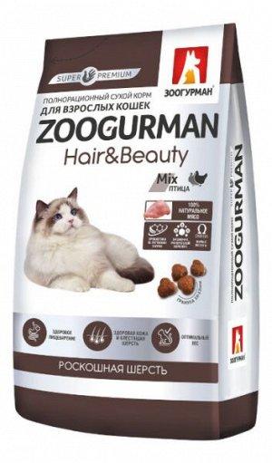 Зоогурман сухой корм д/кошек Hair& Beaute Птица 1,5 кг