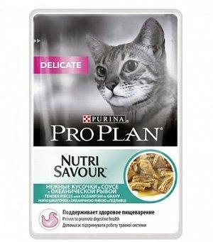 Pro Plan Delicate влажный корм для кошек с чувствительным пищеварением Океаническая рыба в соусе 85гр пауч АКЦИЯ!