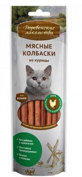 Деревенские лакомства Колбаски из курицы для кошек 8шт 45гр