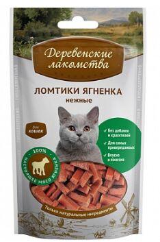 Деревенские лакомства Ломтики ягнёнка для кошек 45гр
