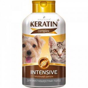 Rolf Club Шампунь Keratin+ Intensive для жесткошерстных кошек и собак 400 мл