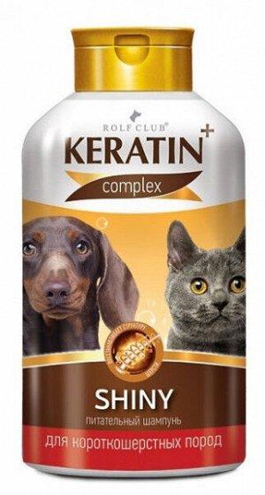 Rolf Club Шампунь Keratin+ Shiny для короткошерстных кошек и собак 400 мл