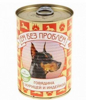 Ем без проблем влажный корм для собак Говядина с курицей и индейкой 410гр консервы