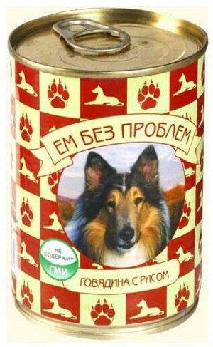 Ем без проблем влажный корм для собак Говядина с рисом 410гр консервы