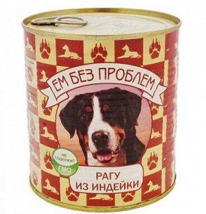 Ем без проблем влажный корм для собак Рагу из индейки 750гр консервы