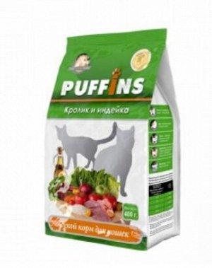 Puffins сухой корм для кошек Кролик и индейка 400гр