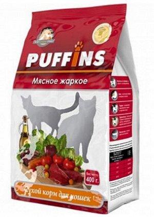 Puffins сухой корм для кошек Мясное жаркое 400гр