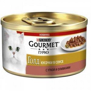 Gourmet Gold влажный корм для кошек Утка с оливками в соусе 85гр консервы АКЦИЯ!