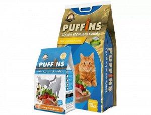 Puffins сухой корм для кошек Курочка и рыбка 10кг