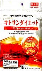Chitosan Хитозан диета 3750мг