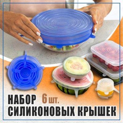 #Бешеная белка! # Не Проспи Распродажи! — Набор силиконовых крышек оценит каждая хозяйка! — Аксессуары для кухни