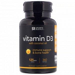 Sports Research, Витамин D3 с кокосовым маслом, 125 мкг (5000 МЕ), 360 мягких желатиновых капсул