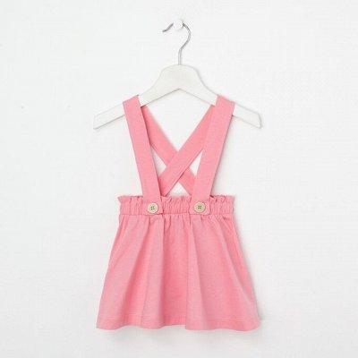 Одежда для девочек KAFTAN2 — Юбки — Одежда для дома