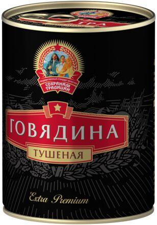 Кубаночка - очень вкусная консервация — Говядина тушеная Калининград — Мясные