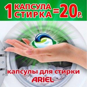 ARIEL Авт Гель СМС жидк. в растворимых капсулах Liquid Capsules 1X27г
