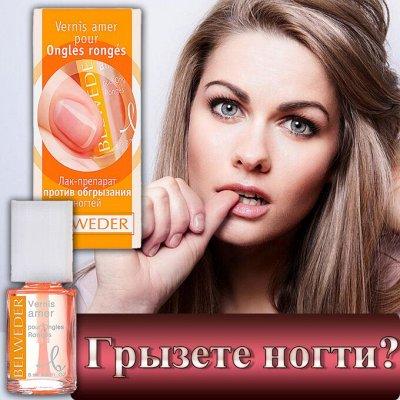 Акция! Скидка 50% на витамины, драже, тоники Альпика! — Средства против обгрызания ногтей! — Лаки