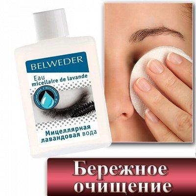⚡Бальзам для губ Belweder - коррекция контура и объема!⚡  — Мицеллярная  вода — Очищение