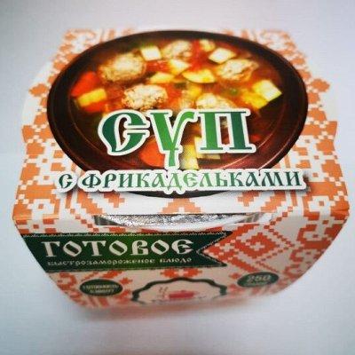 Курица и индейка-95. Обвал цен на Петруху! — Замороженные супы! Натуральный состав! Только разогреть! — Готовые блюда