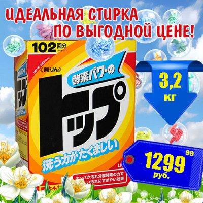 Любимая Япония,Корея,Тайланд! Низкие цены-Высокое качество❤  — Большой Объем - Большая Экономия! — Чистящие средства