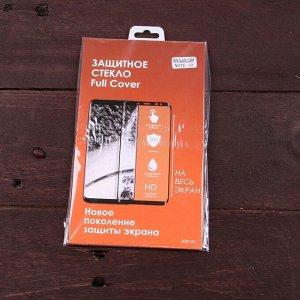 Защитное стекло для Samsung Galaxy Note 10 на полный экран, арт.008742