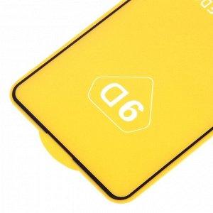 Защитное стекло Full Glue для Samsung Galaxy A71 на полный экран, арт.010630