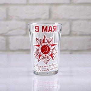 """Стакан гранёный """"В память павших. Во славу живых!"""" орден"""