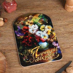 """Доска разделочная большая """"Лучшей свекрови"""" цветы"""", 19,5?27,5 см"""