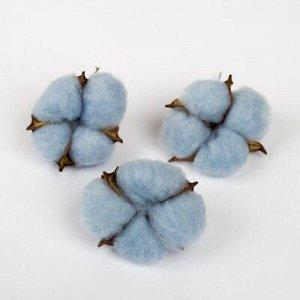 Сухие цветы хлопка, набор 3 шт, цвет голубой
