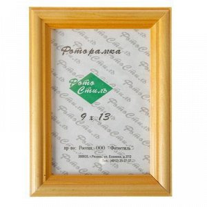 Фоторамка, 9х13 см янтарь №1 (33)