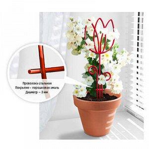 """Шпалера для комнатных растений """"Тюльпан"""" h0,45м, 15см, прово"""