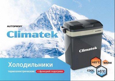AUTOPROFI, EIKOSHA...-бери лучшее со страниц авто журналов!  — Холодильники — Аксессуары