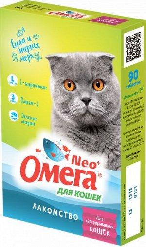 Омега Neo+ лакомство для стерилизованных кошек и кастрированных котов L-карнитин 90таб