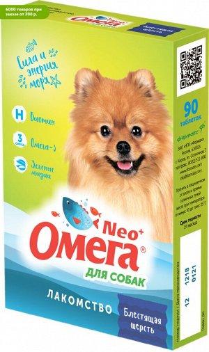 Омега Neo+ лак-во для собак Блестящая шерсть с биотином 90таб