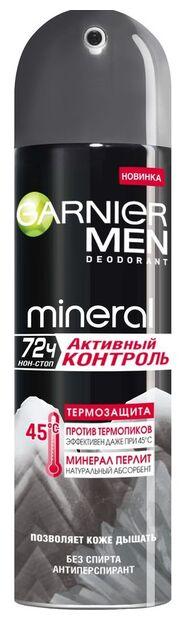 Дезодорант-спрей Активный контроль, ТермоЗащита, для мужчин, 150 мл