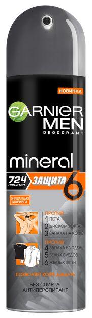 Дезодорант-антиперспирант мужской спрей Защита 6 Очищающая Моринга без спирта защита 72 часа 150мл