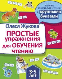 Жукова О.С. Жукова О. Простые упражнения для обучения чтению / Первые книги (АСТ)