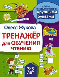 Жукова О.С. Жукова О. Тренажер для обучения чтению / Первые книги(АСТ)