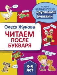 Жукова О.С. Жукова О. Читаем после букваря / Первые книги (АСТ)