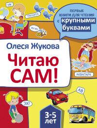 Жукова О.С. Жукова О. Первые книги. Читаю сам! (АСТ)