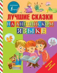 . Лучшие сказки на английском языке / Английский для дошкольников (АСТ)