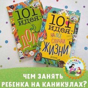 Чем занять ребенка дома? Фиксики рекомендуют — Изд-во Клевер. УЦЕНКА — Книги