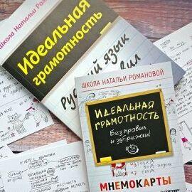 Скоро в школу научить ребенка читать в 2 раза быстрее — Идеальная грамотность.Школа Натальи Романовой — Учебная литература